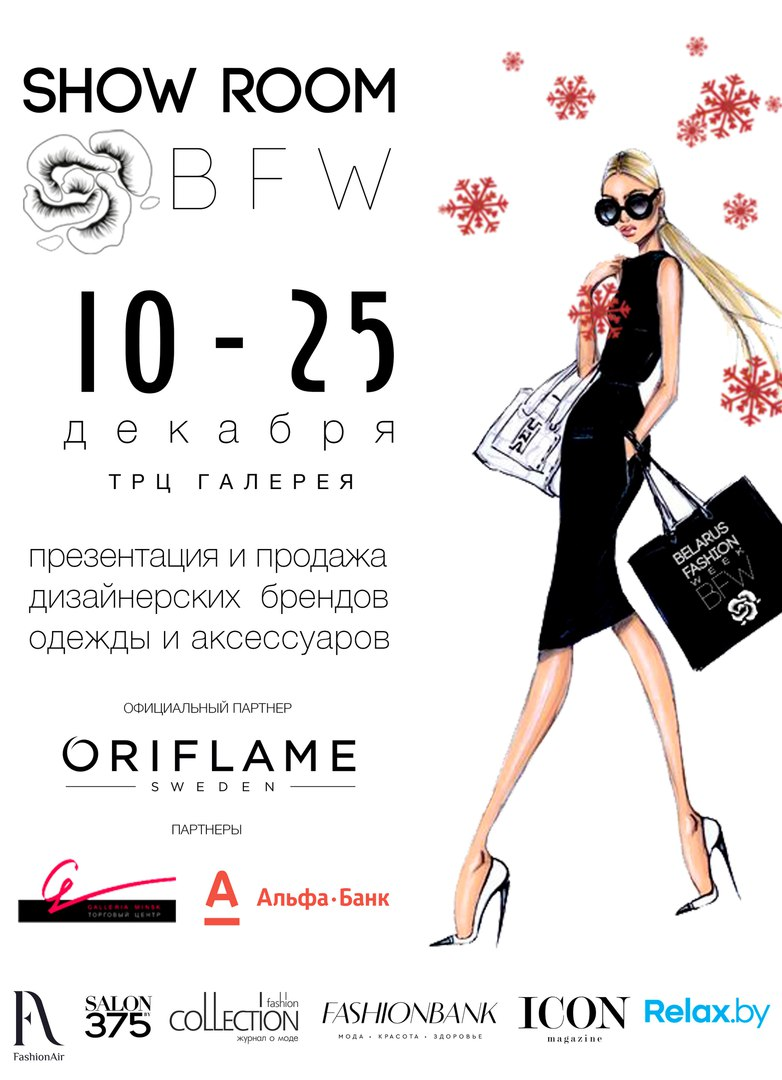 SHOW ROOM  Belarus Fashion Week