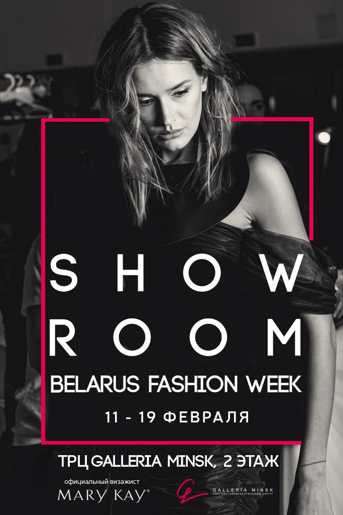 Новый сезон SHOWROOM BFW
